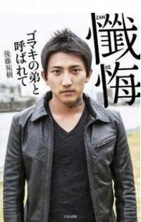 後藤祐樹 スキャンダル